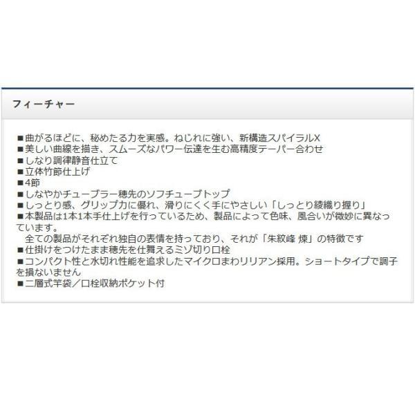 (9)【取り寄せ商品】 シマノ 朱紋峰 煉 (しゅもんほう れん) (品番:12) (へら竿)