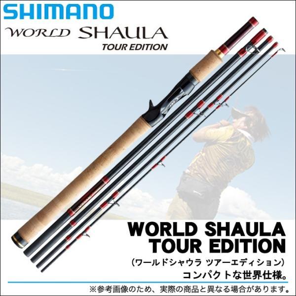 (5)  シマノ ワールドシャウラ ツアーエディション 1754R-5 (5ピース/ベイトモデル)(2017年モデル)