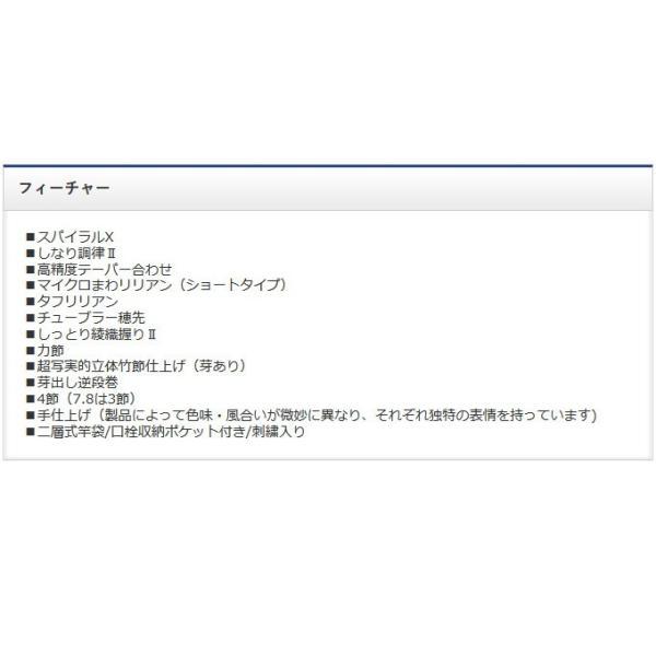 (9)【取り寄せ商品】 シマノ 特作 天道 (とくさく てんどう) (品番:15) (へら竿)