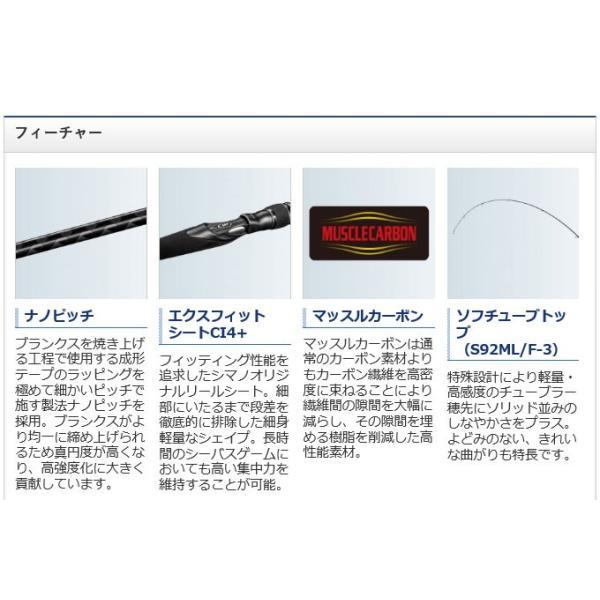 (5) シマノ エクスセンス ジェノス S92ML/F-3 (2018年モデル) シーバスロッド