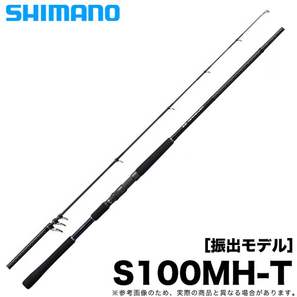 シマノ コルトスナイパー SS S100MH-T (2021年モデル) ショアジギングロッド/振り出しモデル /(5)