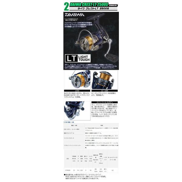 (5)DAIWA ダイワ ブラックバス釣り入門セット (スピニングモデル)(リール&ロッド)(BASS-X/クレストセット) f-marunishi 06
