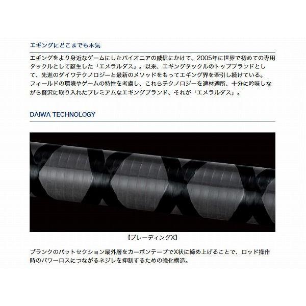 (5) ダイワ エメラルダス(アウトガイドモデル)(83M)(エギングロッド)/ /d1p9