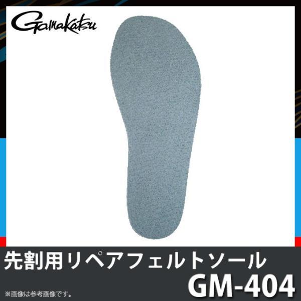 【取り寄せ商品】 がまかつ 先割用リペアフェルトソール GM-404 (c)