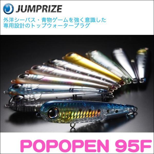 ジャンプライズ (JUMPRIZE)  ポポペン 95F【メール便配送可】