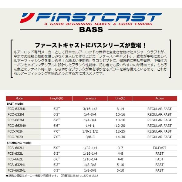 【取り寄せ商品】 メジャークラフト ファーストキャスト バスシリーズ (FCC-632ML)(2ピース)
