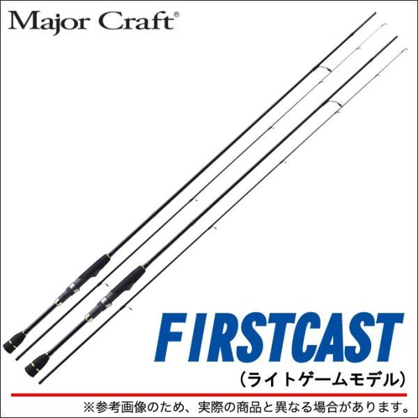 (5) メジャークラフト ファーストキャスト FCS-T762L (チューブラーモデル)(ライトゲームモデル)