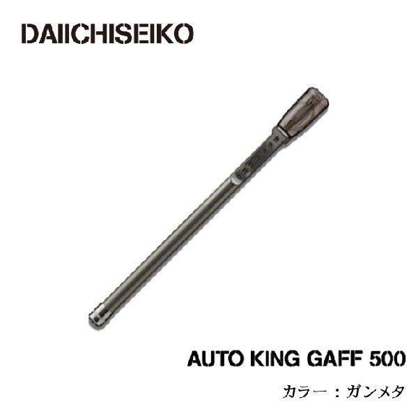 (5) 第一精工 オートキングギャフ (500)(カラー:ガンメタ)