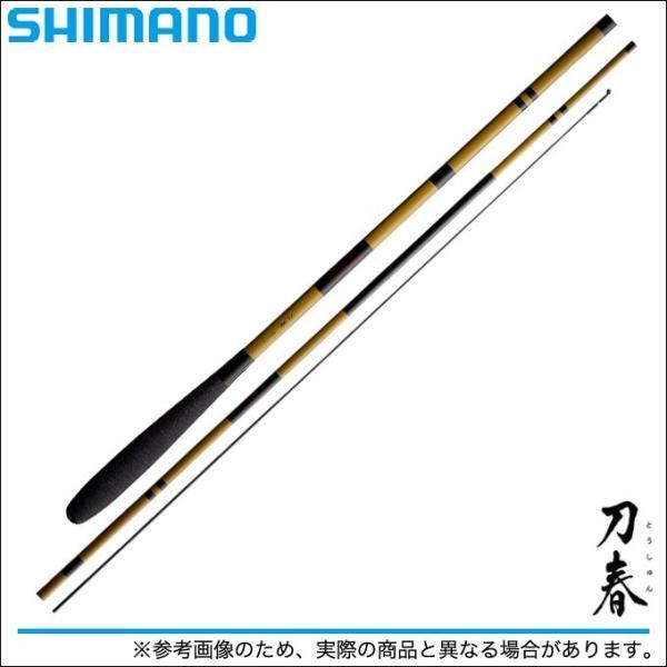 【取り寄せ商品】 シマノ 刀春 (とうしゅん)  (品番:10)(全長:3.0m)