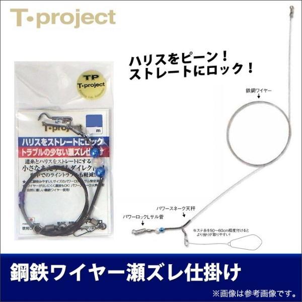 T-project 鋼鉄ワイヤー瀬ズレ仕掛け(1個入)【メール便配送可】|f-marunishi