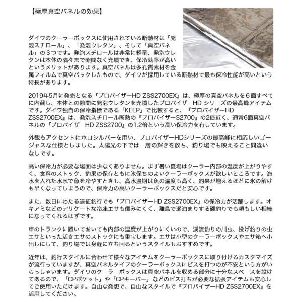 【いまトク!エントリーで最大11%相当】【数量限定】ダイワ クーラーボックス プロバイザーHD ZSS2700EX (容量:27リットル) /(7) f-marunishiweb2nd 07