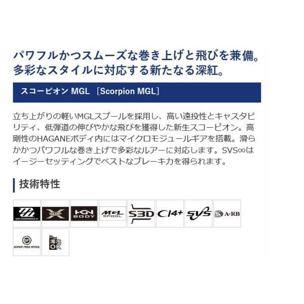 (5)シマノ 19 スコーピオン MGL (151XG LEFT) 左ハンドル 2019年モデル