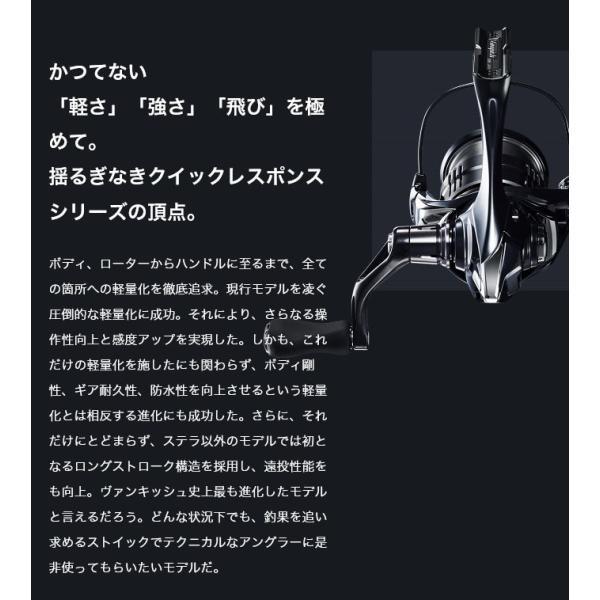 シマノ 19 ヴァンキッシュ C3000SDH (スピニングリール) 2019年モデル /(5)|f-marunishiweb2nd|10