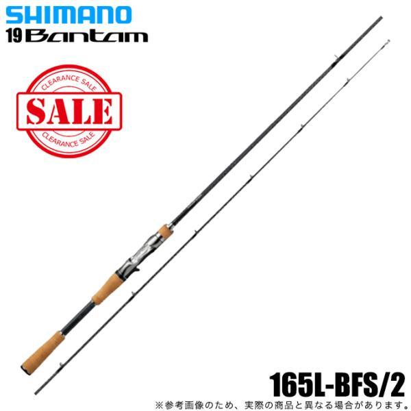 (5) シマノ バンタム センターカット2ピース 165L-BFS/2 (2019年モデル)  ベイトモデル バスロッド