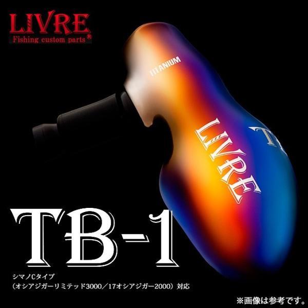【エントリーでポイント10倍】【取り寄せ商品】メガテック リブレ  TB-1 (ティービー -1) (カラー:ファイヤー/ブラック) カスタムノブ
