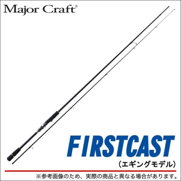 【エントリーでポイント10倍】メジャークラフト ファーストキャスト FCS-832E (エギングモデル)