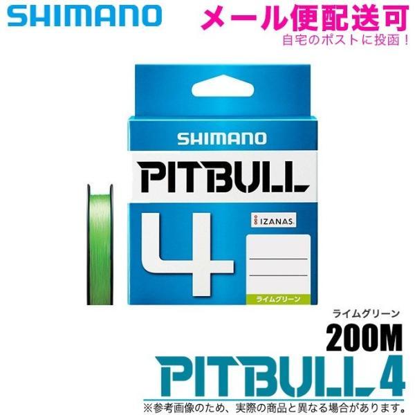 (5) シマノ ピットブル 4 (PL-M64R)(0.4〜2.0号)(200m) (カラー:ライムグリーン )【メール便配送可】
