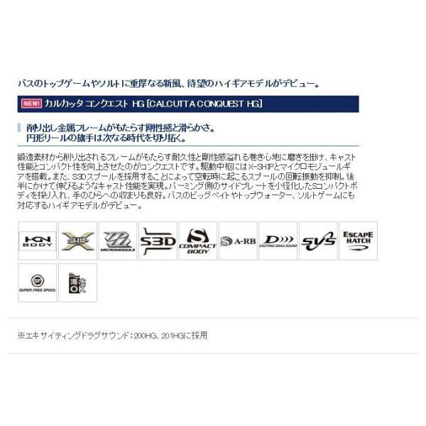 シマノ 15' カルカッタコンクエスト (101HG LEFT)(左ハンドル)(2015年モデル) /(5)|f-marunishiweb2nd|02