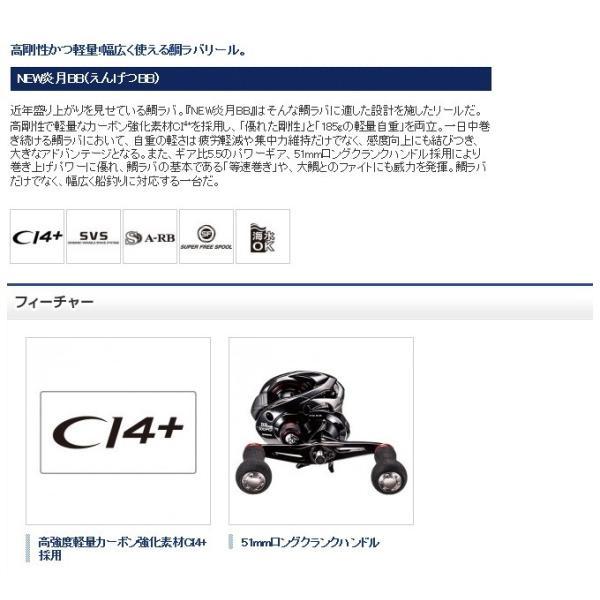 (5)シマノ 炎月BB (100PG) (右ハンドル) (2016年モデル)