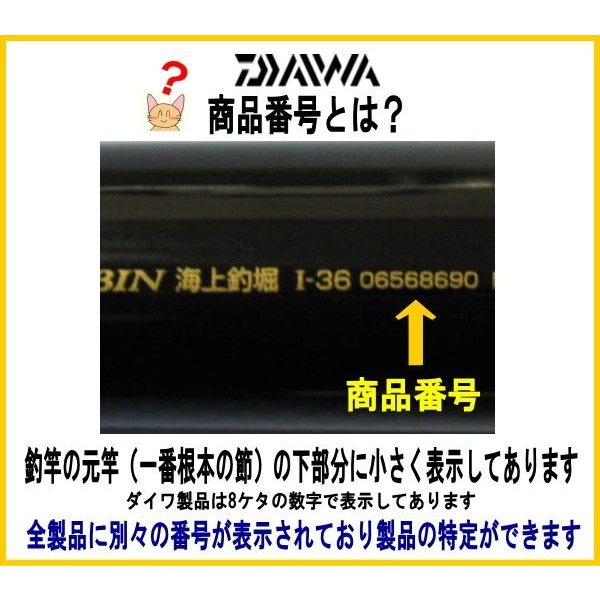 062211587銀影エアMT急瀬抜95 #7(上から7番目節)