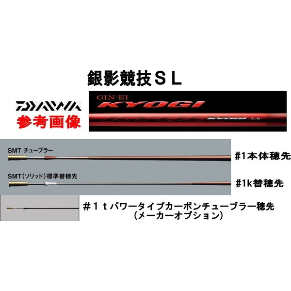 062216331t銀影競技SL80MJ #1t(カーボン替穂先・メーカーオプション)