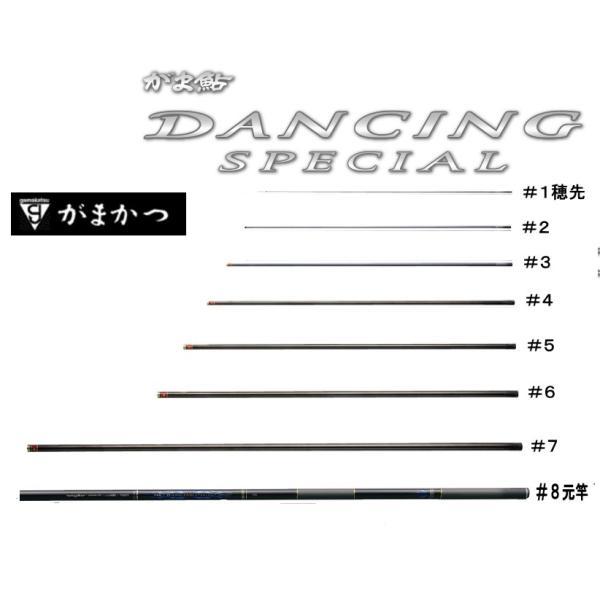 23454854がま鮎ダンシングスペシャルMH85     #4 (上から4番目節)