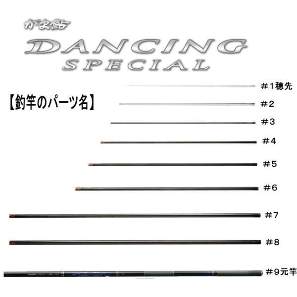 23455901がま鮎ダンシングスペシャルH90 #1     (本体穂先)