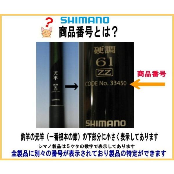 35169R041SP小太刀H2.75 75-80ZY #1R(替穂先)  メーカーオプション34668