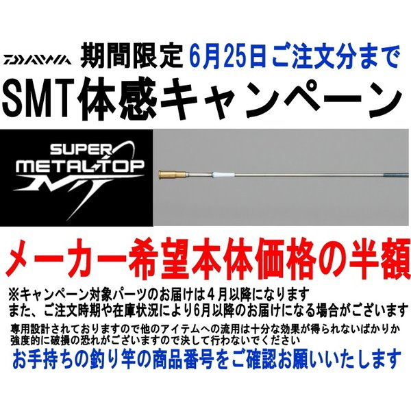 k06221755 銀影エアT H85E SMT替穂先