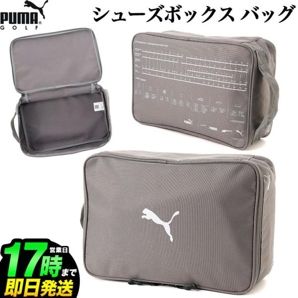 PUMA GOLF プーマ ゴルフ  867925 シューズボックス バッグ シューズケース  【U10】