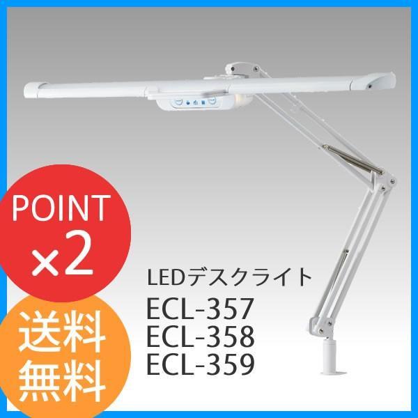 デスクライト LEDモードパイロットスリムアームライト ECL-357 ECL-358 ECL-359 コイズミ学習机