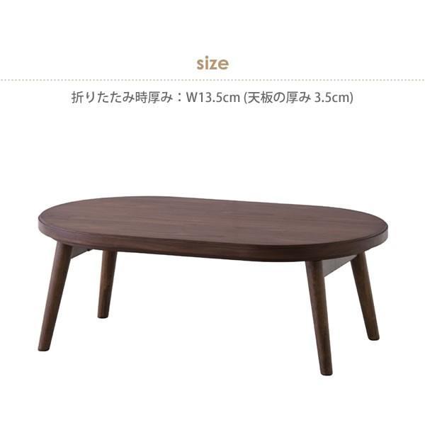 こたつ テーブル 楕円形 コロナ 100×60cm 天然木 ウォールナット 折脚 コタツ