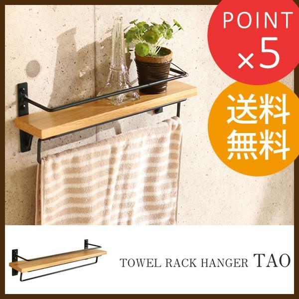 トイレ収納 タオル掛けハンガー TAO(タオ)  ナチュラル スチール 棚付き 収納 おしゃれ トイレ タオルハンガー タオル掛け タオル干し 掛け