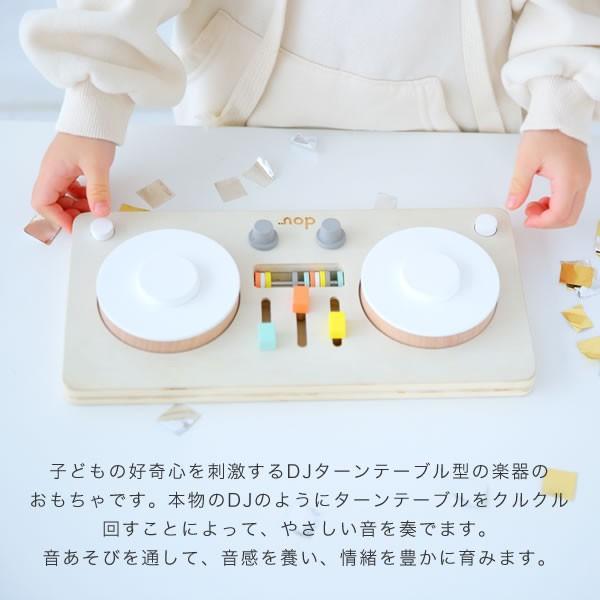 木のおもちゃ 楽器 音のなるおもちゃ dou? little DJ リトルDJ 知育玩具 おもちゃ 誕生日 出産祝い 1歳 2歳 誕生日プレゼント 男の子 女の子 シンプル 北欧|f-news|02