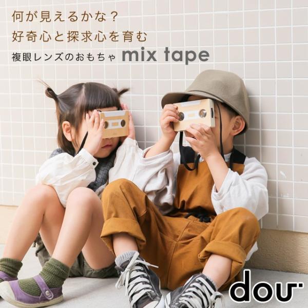 複眼レンズのおもちゃ ミックステープ
