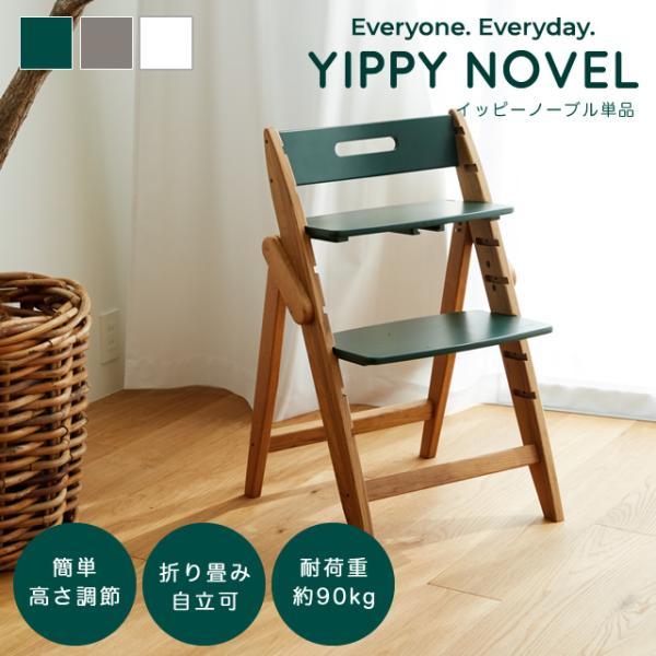 木製ベビーハイチェア YIPPY イッピーオーク moji japan