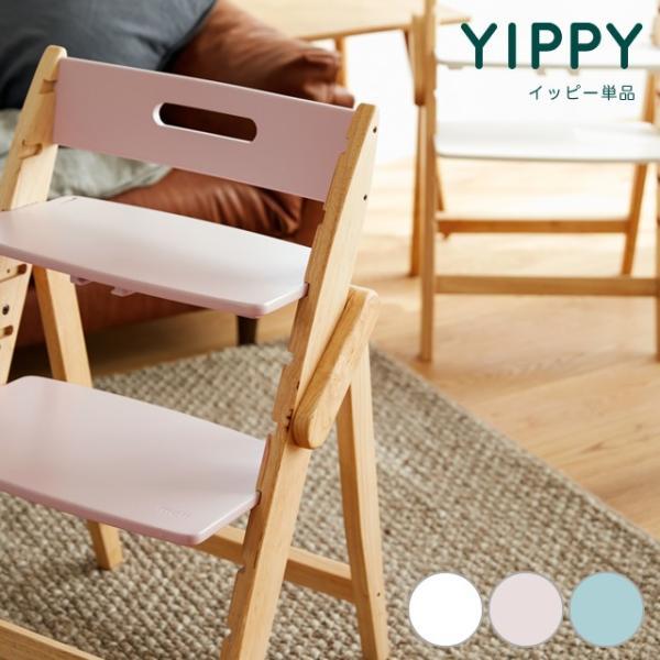 木製ベビーハイチェア YIPPY イッピー moji japan