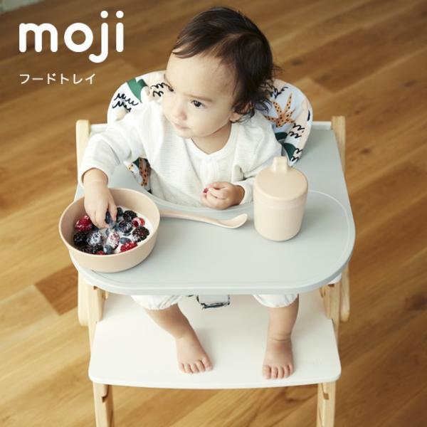moji イッピー専用 フードトレイ