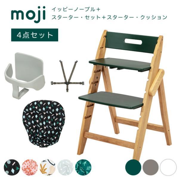 【4点セット】 木製ベビーハイチェア YIPPY イッピーオーク moji japan (ガード&クッション付き) (6か月~18か月頃)