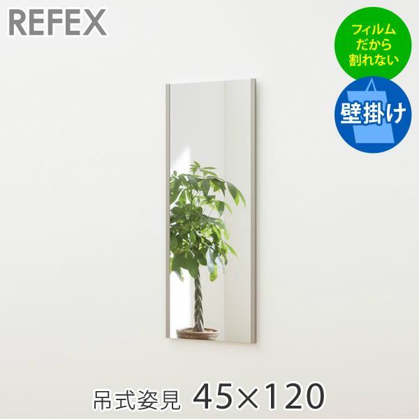 【おまけ付】 鏡 壁掛け 全身ミラー 吊式姿見 45×120cm リフェクス 割れない鏡 鏡 高精細 RM-2 NRM-2 全身鏡 フィルムミラー 立掛け 鏡 カスタマイズ可|f-news