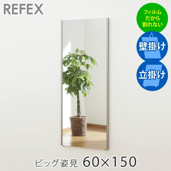 鏡 壁掛け 全身ミラー ビッグ姿見 60×150cm リフェクス 割れない鏡 鏡 高精細 RM-5 NRM-5 全身鏡 フィルムミラー 立掛け 鏡 カスタマイズ可 f-news