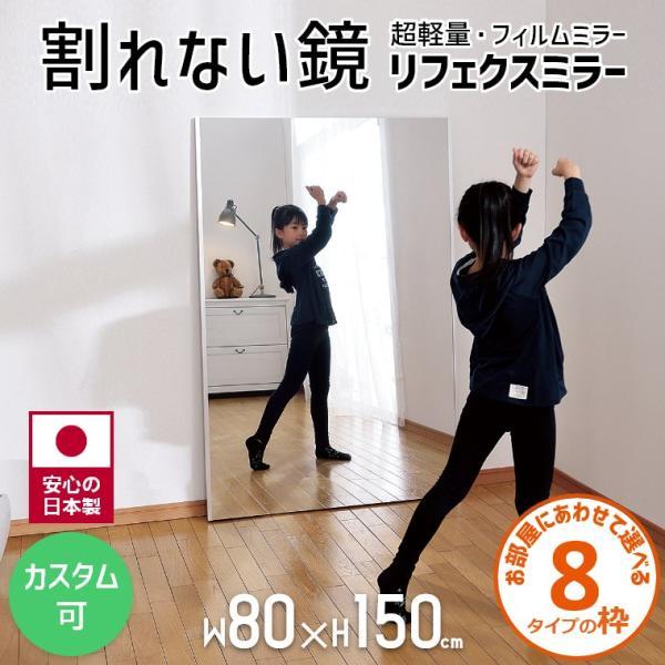 割れない鏡 鏡 高精細 全身鏡 フィルムミラー ジャンボ姿見 80×150cm 壁掛け 立掛け ミラー 鏡 リフェクス REFEX RM-6 NRM-6 カスタマイズ可|f-news