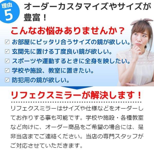 割れない鏡 鏡 高精細 全身鏡 フィルムミラー ジャンボ姿見 80×150cm 壁掛け 立掛け ミラー 鏡 リフェクス REFEX RM-6 NRM-6 カスタマイズ可|f-news|07