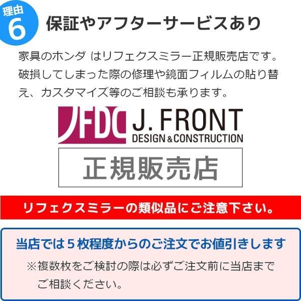割れない鏡 鏡 高精細 全身鏡 フィルムミラー ジャンボ姿見 80×150cm 壁掛け 立掛け ミラー 鏡 リフェクス REFEX RM-6 NRM-6 カスタマイズ可|f-news|08