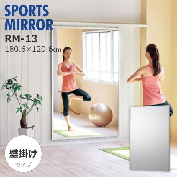 割れない鏡 鏡 高精細 全身鏡 フィルムミラー 壁掛け姿見 120×180cm スポーツミラー 壁面式 鏡 リフェクス REFEX RM-13|f-news