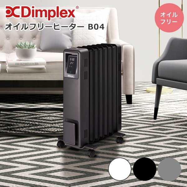 Dimplex(ディンプレックス) オイルフリーヒーター B04