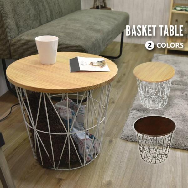バスケットテーブル