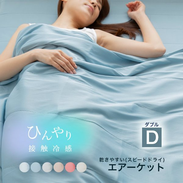 タオルケット 綿100% タオル ひんやり接触冷感 乾きやすい(スピードドライ)エアーケット ダブル ナイスデイ