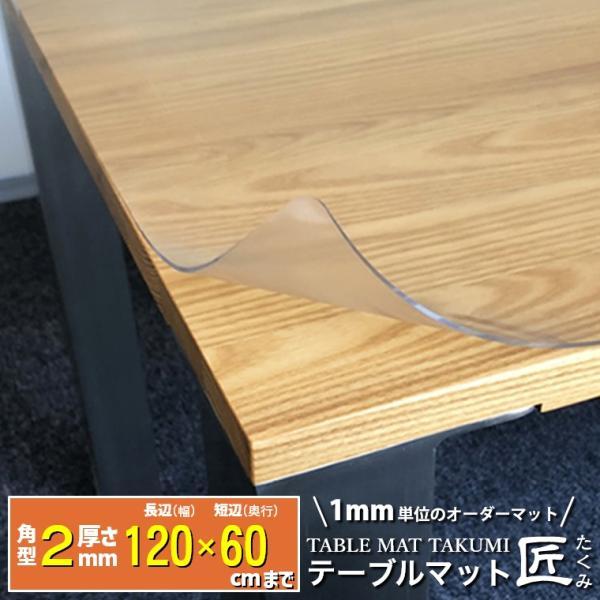 テーブルマット透明非転写オーダーテーブルクロスデスクマットテーブルマット匠たくみ角型2mm厚120×60cm
