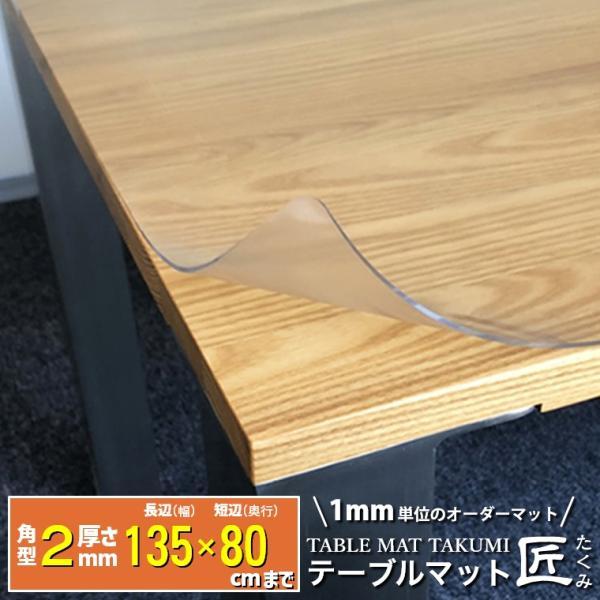 テーブルマット透明非転写オーダーテーブルクロスデスクマットテーブルマット匠たくみ角型2mm厚135×80cm
